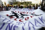 Αντιφασιστικό, Αθήνας,antifasistiko, athinas
