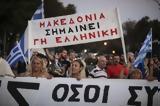 Διαμαρτυρία, Συμφωνία, Πρεσπών, ΔΕΘ,diamartyria, symfonia, prespon, deth
