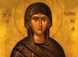 Γιορτή, 16 Σεπτεμβρίου, Αγία Ευφημία,giorti, 16 septemvriou, agia effimia
