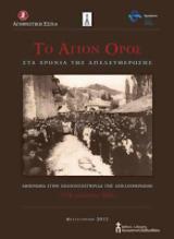 11078 -, Άγιον Όρος, Απελευθέρωσης,11078 -, agion oros, apeleftherosis