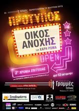 Πρότυπος Οίκος Ανοχής, Γραμμές Τέχνης,protypos oikos anochis, grammes technis
