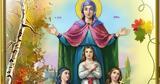 17 Σεπτεμβρίου, Ορθοδοξία, Αγία Σοφία,17 septemvriou, orthodoxia, agia sofia