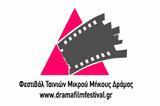 41ο Φεστιβάλ Ελληνικών Ταινιών Μικρού Μήκους Δράμας,41o festival ellinikon tainion mikrou mikous dramas