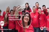 Ίδρυμα Vodafone, World, Difference,idryma Vodafone, World, Difference