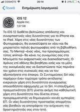 OS 12, Ξεκίνησε, Ελλάδα,OS 12, xekinise, ellada