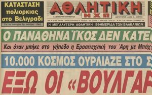Βούλγαρους -, Μπαμπινιώτη, voulgarous -, babinioti