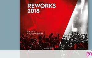 ΙΕΚ ΔΕΛΤΑ 360, Reworks Festival 2018, iek delta 360, Reworks Festival 2018