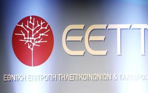 ΕΕΤΤ, Ευφυή Συστήματα Μεταφορών, eett, effyi systimata metaforon
