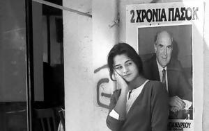 Σπάνιες, Ελλάδα, ΠΑΣΟΚ [εικόνες], spanies, ellada, pasok [eikones]
