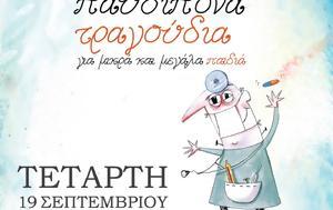 Παυσίπονα Τραγούδια, Δημαρχείο Παλαιού Φαλήρου, pafsipona tragoudia, dimarcheio palaiou falirou