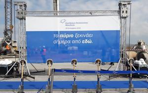 Αυτούς, Fraport, Μακεδονία, aftous, Fraport, makedonia