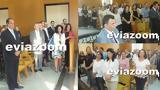 Δικαστήρια Χαλκίδας, ΦΩΤΟ, ΒΙΝΤΕΟ,dikastiria chalkidas, foto, vinteo