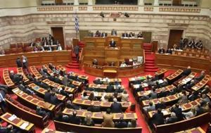 Βουλή, Υπερψηφίστηκε, vouli, yperpsifistike