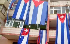 Κούβας, kouvas