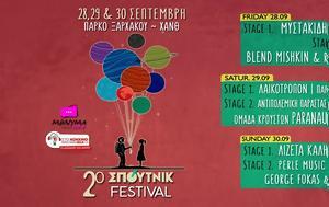 Έρχεται, 2o Thessaloniki Sputnik Festival, Ξαρχάκου, erchetai, 2o Thessaloniki Sputnik Festival, xarchakou