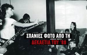 Vintage, Ελλάδας, 80 -Σπάνιες, Vintage, elladas, 80 -spanies