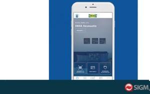 IKEΑ Cyprus App, IKEa Cyprus App