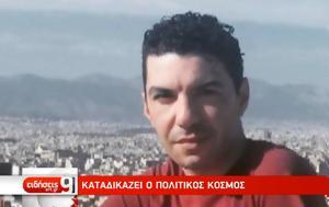 Γρίφος, Κωστόπουλου – Συνελήφθη, grifos, kostopoulou – synelifthi