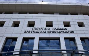 Υπουργείο Παιδείας, ypourgeio paideias
