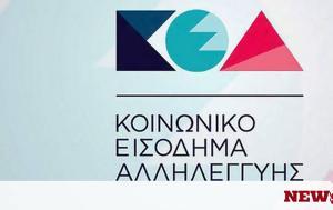 Κοινωνικό Εισόδημα Αλληλεγγύης - Keaprogram, Δείτε, Σεπτέμβριο, koinoniko eisodima allilengyis - Keaprogram, deite, septemvrio