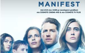 Manifest, OSCAR Robert Zemeckis, Cosmote TV