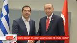 Συνάντηση Τσίπρα-Ερντογάν, Βελτίωση, Αθήνας, Άγκυρας,synantisi tsipra-erntogan, veltiosi, athinas, agkyras