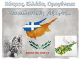 Κύπρος-Ελλάδα-Ομογένεια, - Εκπαιδευτικό,kypros-ellada-omogeneia, - ekpaideftiko