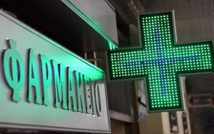 Εφημερεύοντα Φαρμακεία Πάτρας - Αχαΐας Τετάρτη 26 Σεπτεμβρίου 2018, efimerevonta farmakeia patras - achaΐas tetarti 26 septemvriou 2018