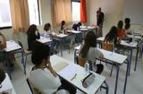 Πανελλήνιες Εξετάσεις, Αυτές, Παιδείας,panellinies exetaseis, aftes, paideias