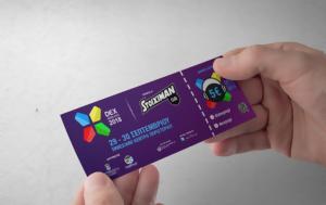 Αποτελέσματα Διαγωνισμού Digital Expo 2018, Stoiximan, apotelesmata diagonismou Digital Expo 2018, Stoiximan