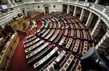 Βουλή, Συζήτηση,vouli, syzitisi