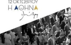 Πρωτότυπες, Απελευθέρωση, Αθήνας, prototypes, apeleftherosi, athinas