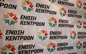 Ένωση Κεντρώων, Ακύρωση, Πρεσπών, enosi kentroon, akyrosi, prespon