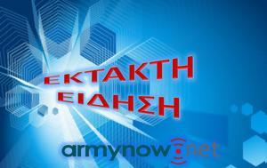 ΕΚΤΑΚΤΟ, Ένοπλες Δυνάμεις, ektakto, enoples dynameis