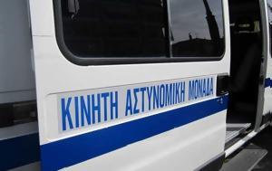 Χαλκιδική, Τροποποίηση, Κινητής Αστυνομικής Μονάδας Κ Α Μ, chalkidiki, tropopoiisi, kinitis astynomikis monadas k a m