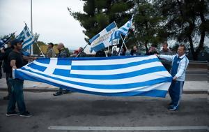 Διαμαρτυρία, Ευζώνων, diamartyria, evzonon