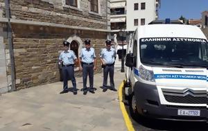 Τροποποιείται, Κινητής Αστυνομικής Μονάδας Χαλκιδικής, tropopoieitai, kinitis astynomikis monadas chalkidikis