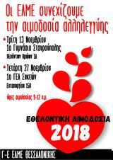 Ε ΕΛΜΕ Θεσσαλονίκης, Εθελοντική, Νοέμβριο,e elme thessalonikis, ethelontiki, noemvrio