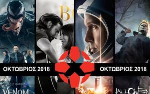 Κινηματογραφικός, Οκτωβρίου - Εσείς, kinimatografikos, oktovriou - eseis