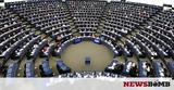 Ευρωκοινοβουλίου, Αθήνα,evrokoinovouliou, athina