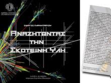 Αναζητώντας την Σκοτεινή Ύλη - Δωρεάν βιβλίο από το Ίδρυμα Ευγενίδου 57ec1651240
