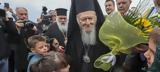 Βουλή, Ελλήνων, Πέμπτη, Οικουμενικό Πατριάρχη Βαρθολομαίο,vouli, ellinon, pebti, oikoumeniko patriarchi vartholomaio