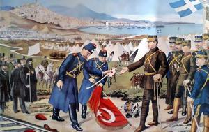 Σαν, Ελλάδα, Α Βαλκανικό Πόλεμο -, Ελληνικός, Μακεδονία, san, ellada, a valkaniko polemo -, ellinikos, makedonia
