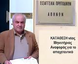 ΕΚΤΑΚΤΟ Εσπευσμένα, Υπουργική, ΚΕΛ,ektakto espefsmena, ypourgiki, kel