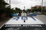 Τρόμος, Θεσσαλονίκη, Οδηγός,tromos, thessaloniki, odigos