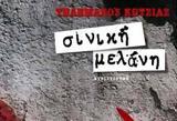 Παρουσιάζεται, Πάτρα, Τηλέμαχου Κώτσια Σινική Μελάνη,parousiazetai, patra, tilemachou kotsia siniki melani