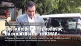 """Αν """"κατέβει"""", Γερουλάνος, ΚΙΝΑΛ,an """"katevei"""", geroulanos, kinal"""