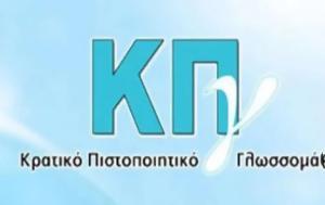 Κρατικό Πιστοποιητικό Γλωσσομάθειας - Λήγει, Τετάρτη, kratiko pistopoiitiko glossomatheias - ligei, tetarti