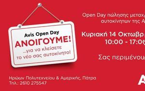 Open Day - Πώληση, Avis Greece, Open Day - polisi, Avis Greece