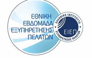 Εξυπηρέτηση, Εθνική Εβδομάδα Εξυπηρέτησης Πελατών 2018, exypiretisi, ethniki evdomada exypiretisis pelaton 2018